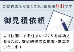 sidebanner_mitsumori